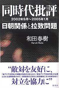 日朝関係と拉致問題 2002年9月〜05年1月同時代批評