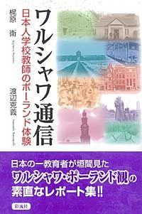 日本人学校教師のポーランド体験ワルシャワ通信