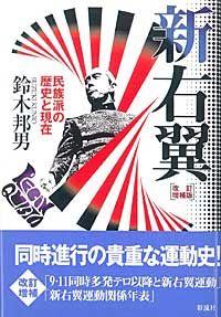 民族派の歴史と現在新右翼