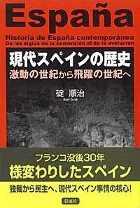 現代スペインの歴史