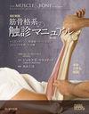改訂新版 筋骨格系の触診マニュアル 第2版