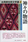 台湾原住民文学選 第5巻