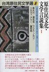 台湾原住民文学選 第8巻