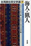 台湾原住民文学選7海人・猟人