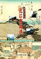 近江東海道