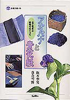 アオバナと青花紙