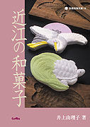 近江の和菓子