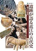 暮らしと祭祀遺跡が語る近江の古代史