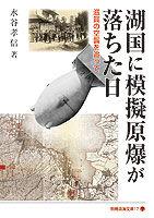滋賀の空襲を追って湖国に模擬原爆が落ちた日