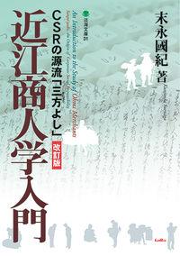 近江商人学入門 改訂版