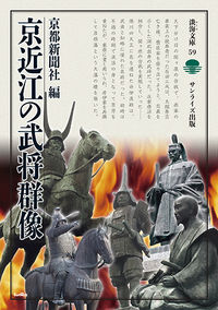 京近江の武将群像