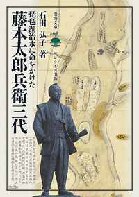 琵琶湖治水に命をかけた藤本太郎兵衛三代