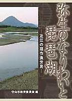 弥生のなりわいと琵琶湖