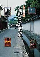 近江商人の道