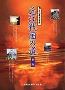 近江戦国の道