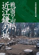 戦国の山城・近江鎌刃城