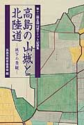 城下の景観高島の山城と北陸道