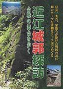 合戦の舞台を歩く近江城郭探訪