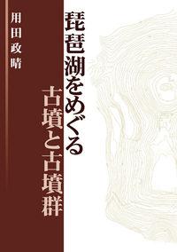 琵琶湖をめぐる古墳と古墳群