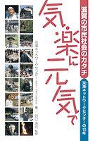滋賀の市民社会のカタチ 気楽に元気で