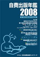 自費出版年鑑2008
