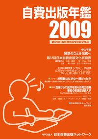自費出版年鑑2009
