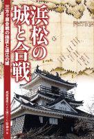 三方ヶ原合戦の検証と遠江の城浜松の城と合戦