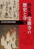 竹生島宝厳寺の歴史と寺宝
