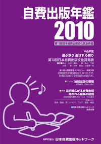 自費出版年鑑2010