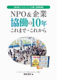 NPO&企業協働の10年 これまで・これから