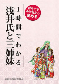 1時間でわかる浅井氏と三姉妹