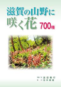 滋賀の山野に咲く花700種