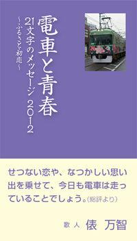 電車と青春 21文字のメッセージ2012