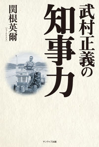 武村正義の知事力