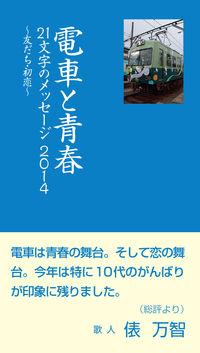 電車と青春21文字のメッセージ2014
