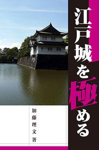 江戸城を極める