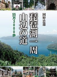 琵琶湖一周 山辺の道
