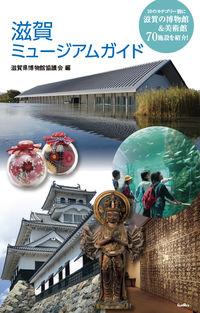 滋賀ミュージアムガイド