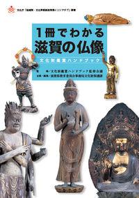 1冊でわかる滋賀の仏像