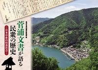 菅浦文書が語る民衆の歴史