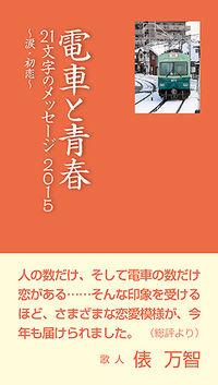 電車と青春21文字のメッセージ2015