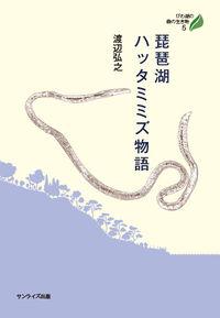 琵琶湖ハッタミミズ物語