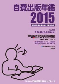 自費出版年鑑2015