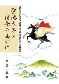 聖徳太子と信長の馬かけ