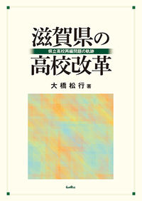 滋賀県の高校改革