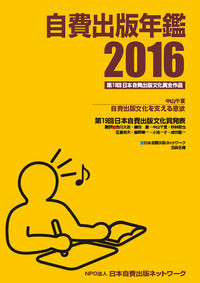 自費出版年鑑2016