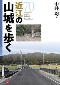 近江の山城を歩く