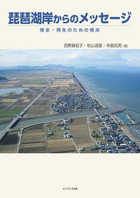 琵琶湖岸からのメッセージ