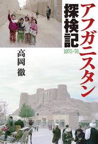 アフガニスタン探検記 1975-76