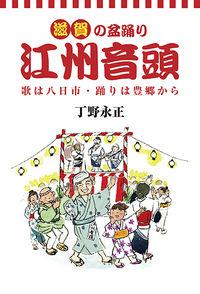 滋賀の盆踊り江州音頭